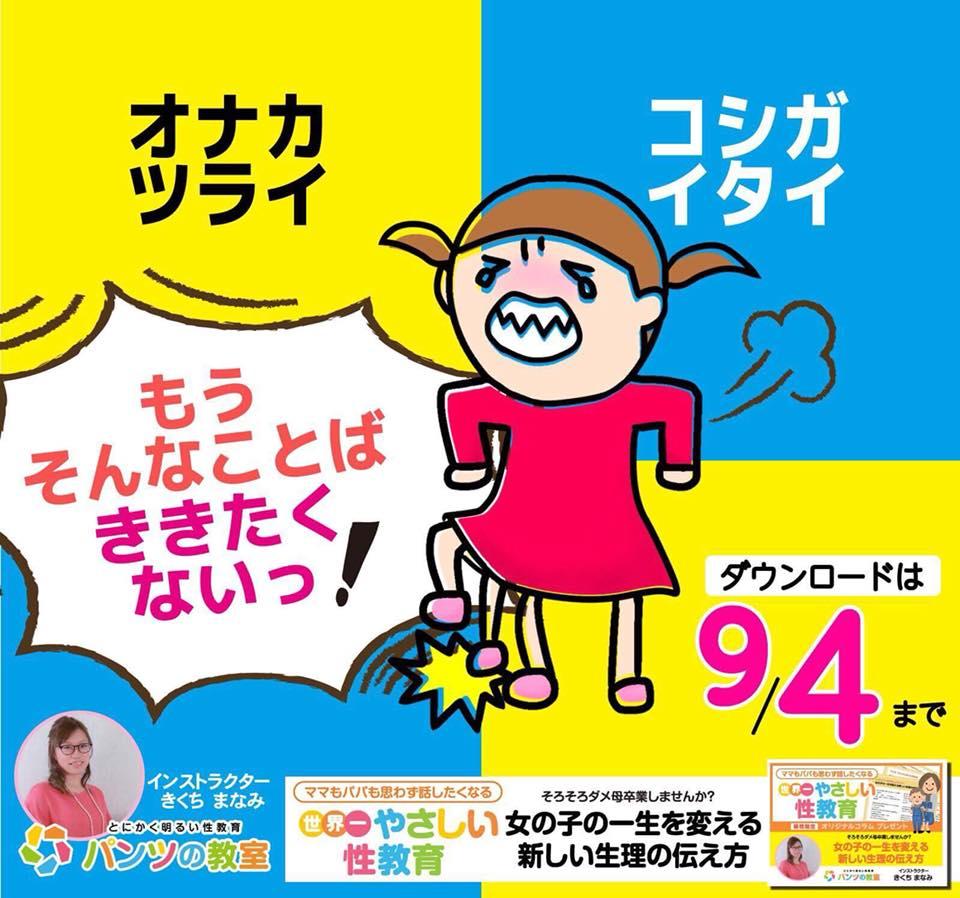 東京・千葉・神奈川パンツの教室インストラクターきくちまなみ小冊子プレゼント
