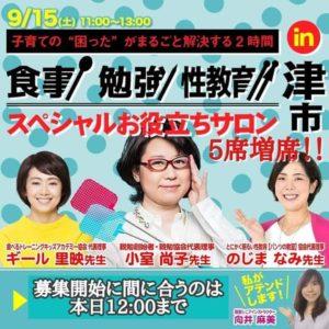 お役立ちサロン【食べ親パンツ】三重県津市 親勉インストラクター 向井 麻美さん