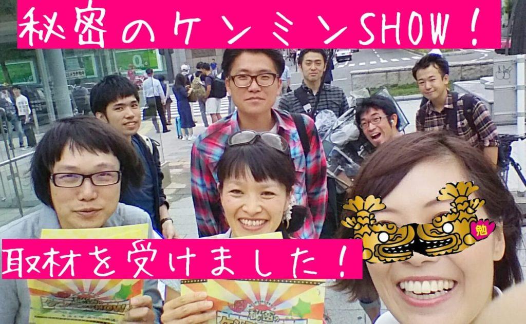 親勉北海道札幌、秘密のケンミンSHOW、テレビ放送インタビューを受けました! 親勉インストラクター松本まきこ、名古屋から竹内めぐるさん