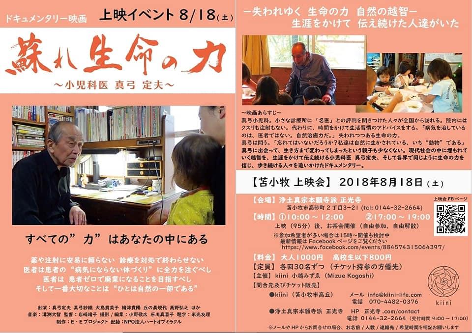 甦れ生命の力~小児科医真弓定夫~苫小牧上映会. 自然育児に関心のある方にぜひ見ていただきたい映画です。
