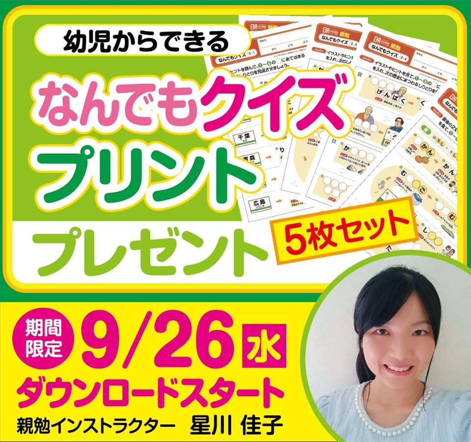 幼児からできるなんでもクイズプリント5枚セットプレゼント、香川親勉インストラクター星川佳子