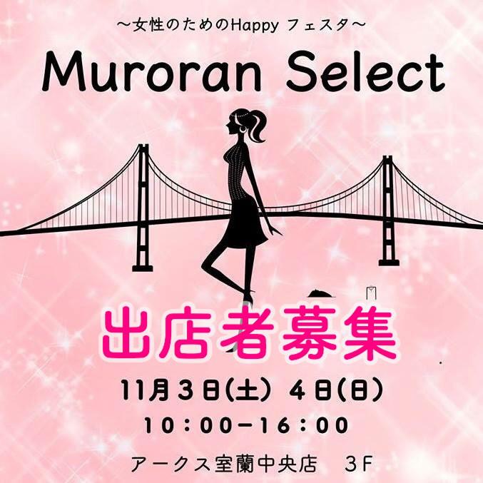 北海道室蘭市「Muroran Select ~女性のためのHappyフェスタ~」2018年11月3日4日 地球まるごと遊び場に出展します!