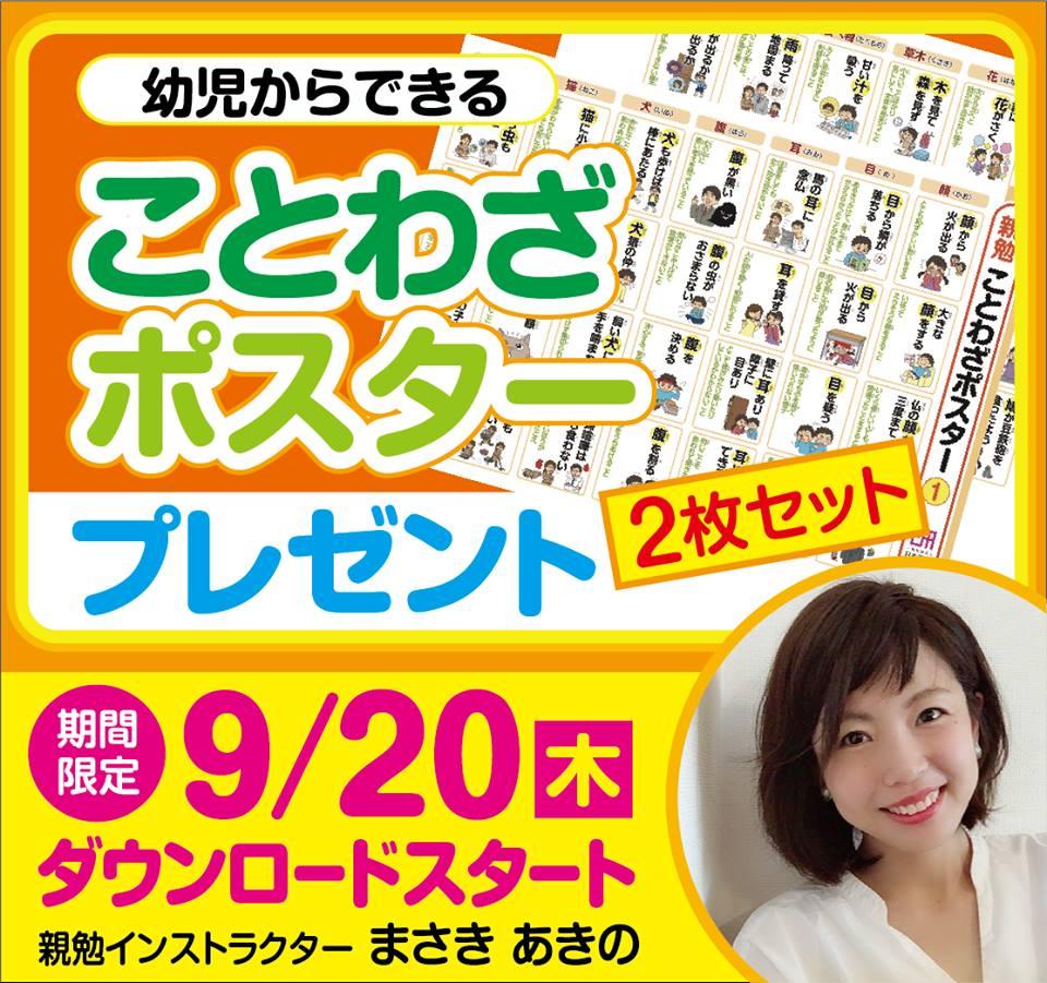 名古屋親勉インストラクターまさきあきの 幼児からできることわざポスター2枚セットプレゼント