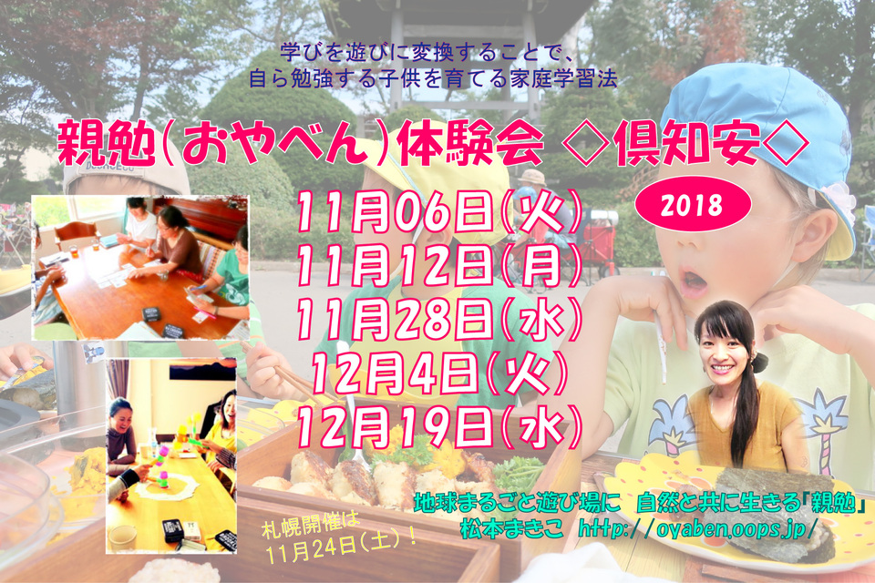 親勉【北海道札幌・倶知安】体験会11月12月2018年最後の日程発表、親勉インストラクター松本まきこ