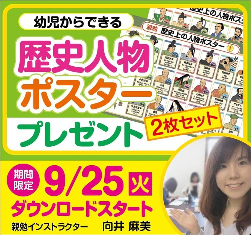 幼児からできる歴史人物ポスター2枚セットプレゼント、三重親勉インストラクター向井麻美