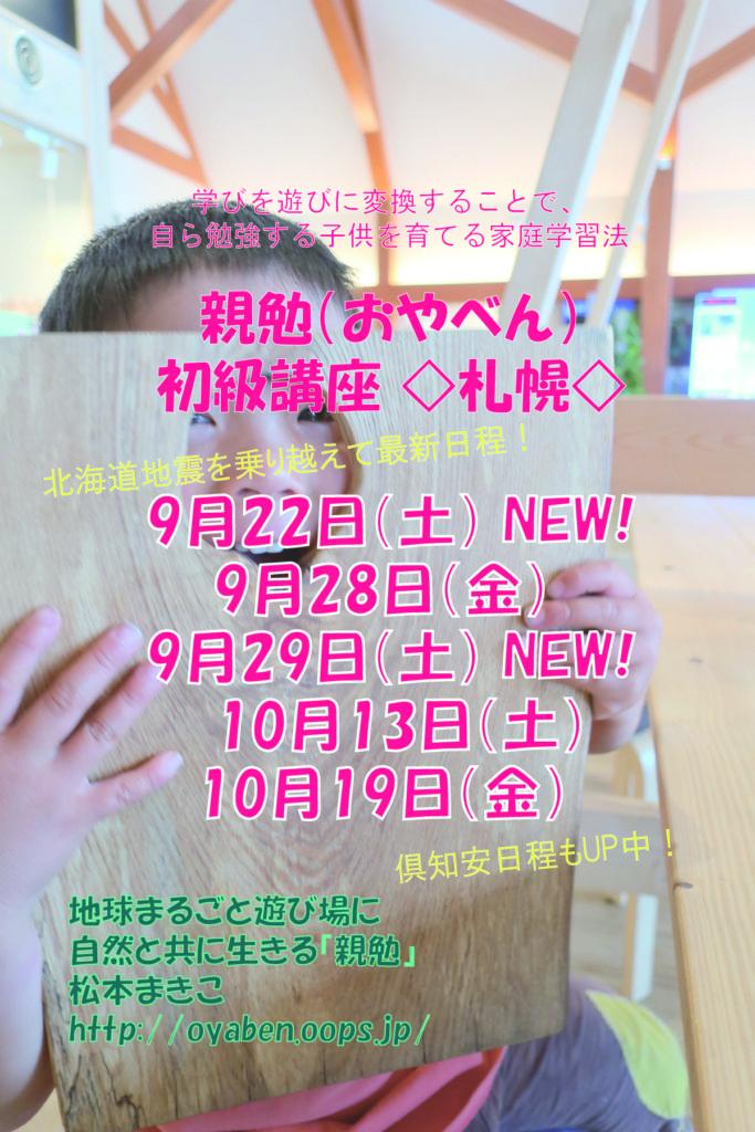 北海道親勉インストラクター松本まきこ 親勉初級講座【札幌市】最新日程!北海道地震を乗り越えて、再稼働します!