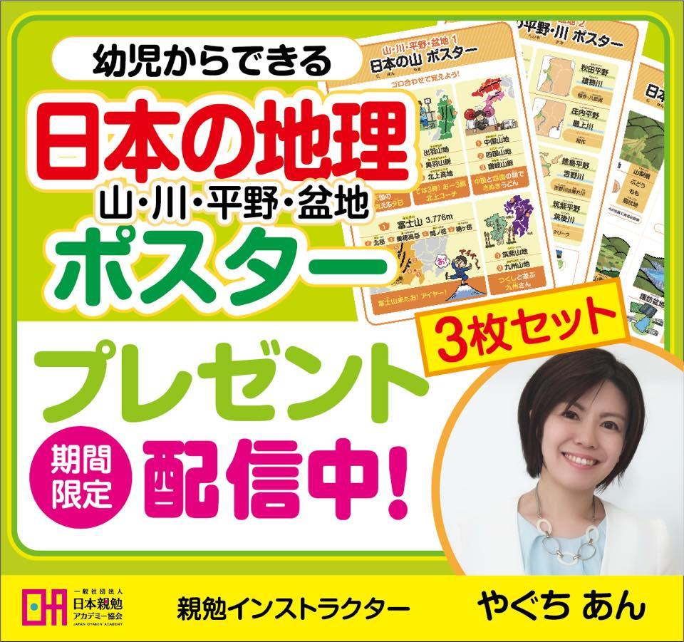 幼児からできる日本の地理 山川平野盆地 ポスター3枚セットプレゼント、親勉シニアインストラクターやぐちあん