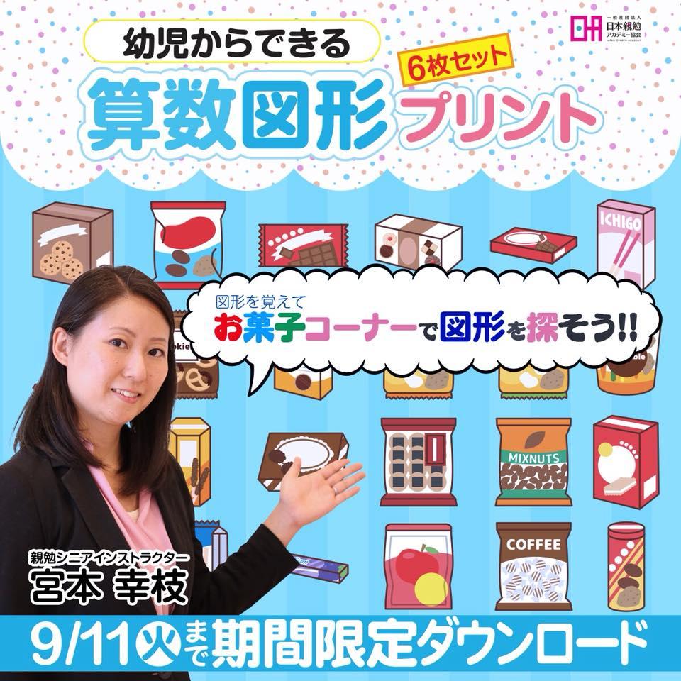 広島で活動する親勉シニアインストラクター宮本幸枝、幼児からできる算数図形プリントプレゼント