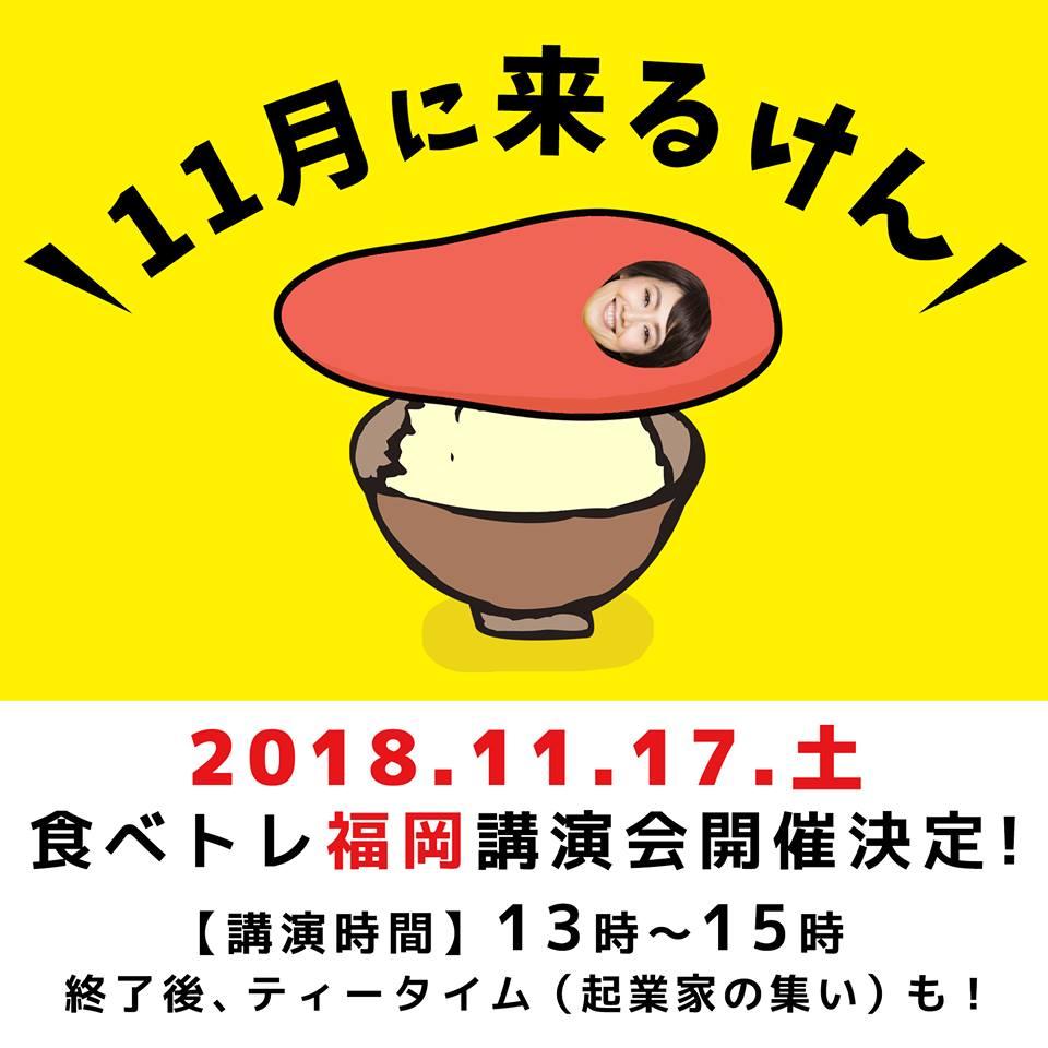 食べトレ福岡講演会開催決定!2018年11月17日、起業家の集いも。