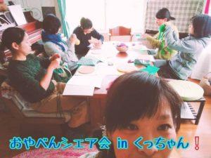 親勉シェア会 in 北海道倶知安。日本で一番小さな開催地。親勉インストラクター松本まきこ 札幌