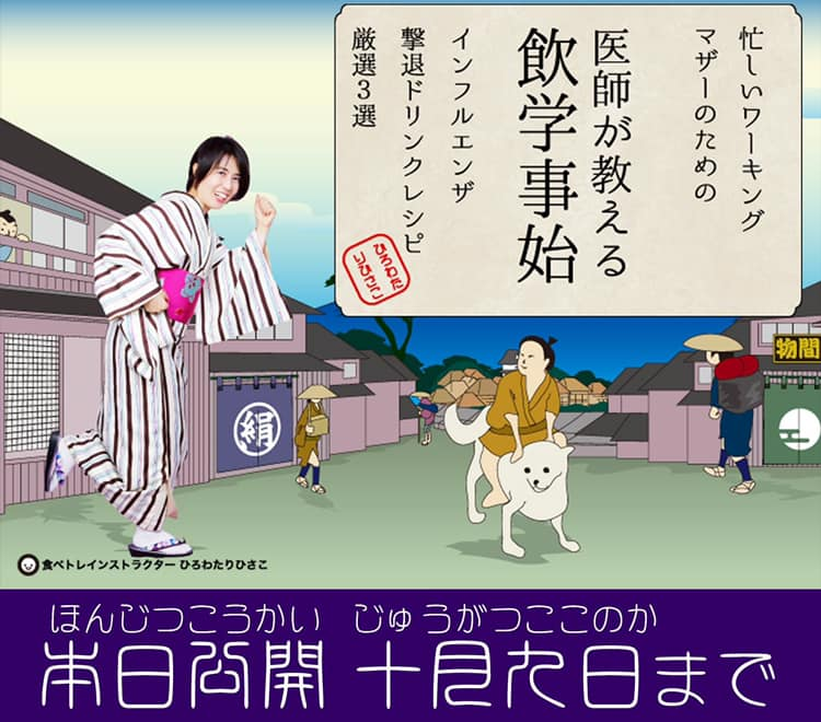 東京都食べトレインストラクター現役医師ひろわたりひさこ 飲学事始インフルエンザ撃退ドリンクレシピプレゼント