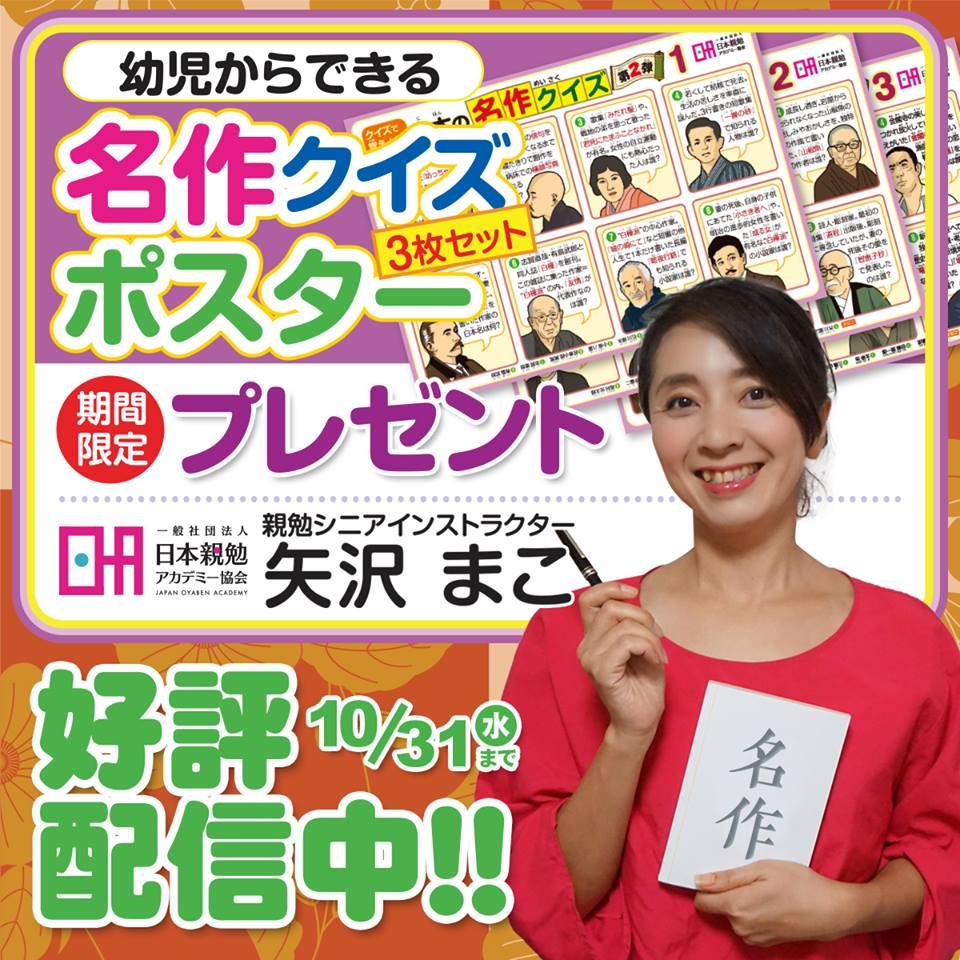 親勉シニアインストラクター矢沢まこ 幼児からできる名作クイズポスター3枚セットプレゼント