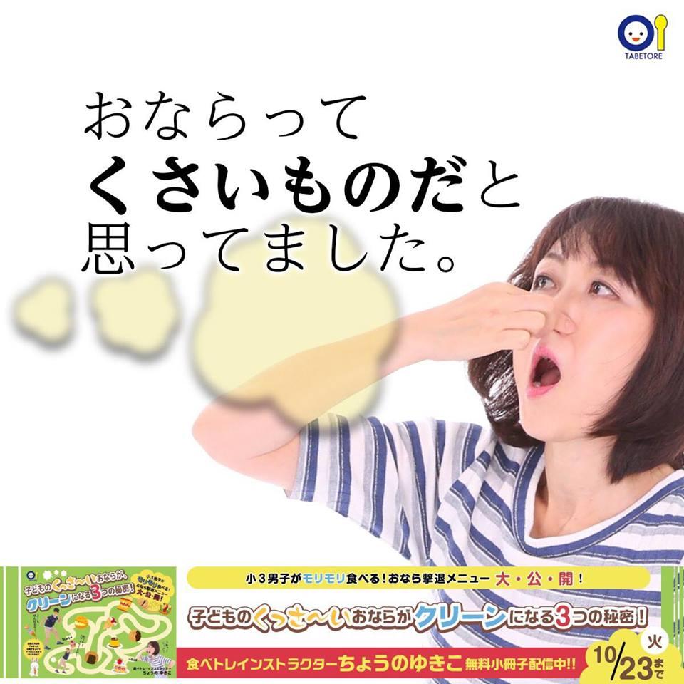 食べトレインストラクターちょうのゆきこ 子供のくっさーいおならがクリーンになる3つの秘密!小冊子プレゼント