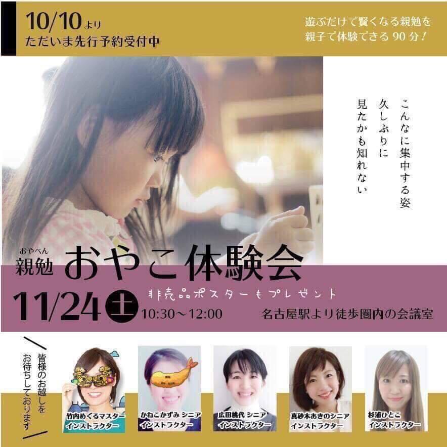 名古屋親勉おやこ体験会2018年11月24日竹内めぐる、かねこかずみ、広田桃代、まさきあきの、杉浦ひとこ