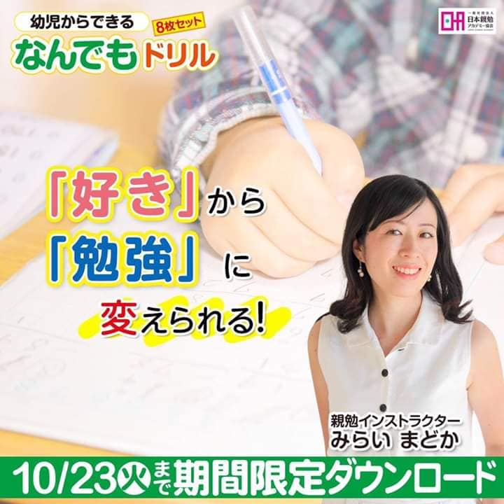 幼児からできるなんでもドリル8枚セットプレゼント、東京 親勉インストラクターみらいまどか