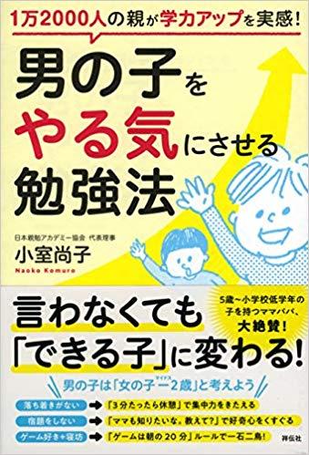 男の子をやる気にさせる勉強法 小室尚子 日本親勉アカデミー協会