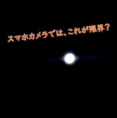 地球まるごと遊び場に ついにようやく、スマホデビュー! 北海道札幌・倶知安 親勉インストラクター松本まきこ