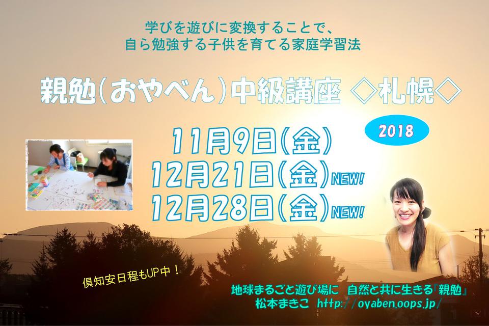 親勉【北海道札幌・倶知安】中級講座11月12月2018年最後の日程新発表、親勉インストラクター松本まきこ