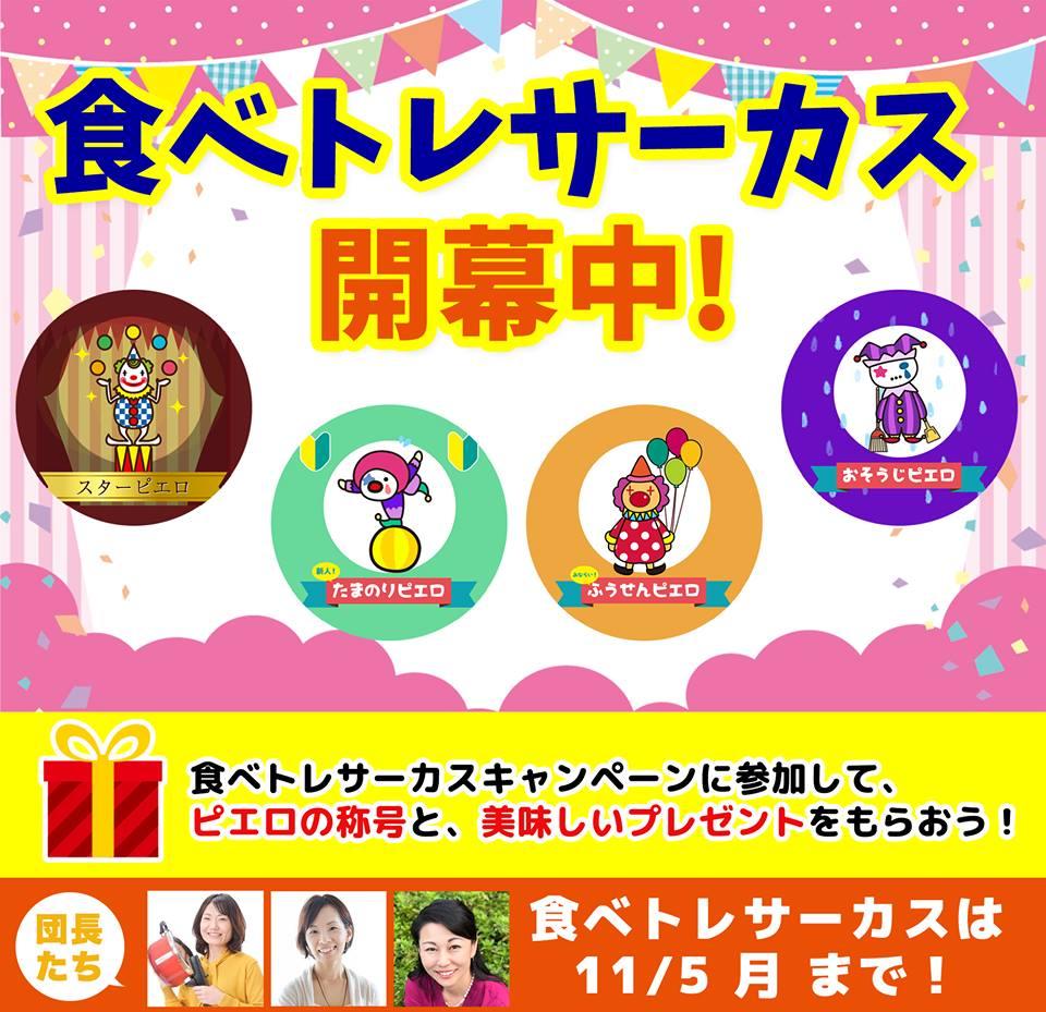 食べトレサーカス開幕!ピエロの称号と美味しいプレゼントのもらえるキャンペーン開催中 北海道 松本まきこ