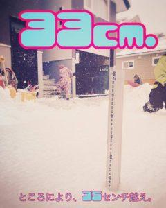 北海道倶知安、積雪33㎝。地球まるごと遊び場に、冬シーズンの始まりです。松本まきこ