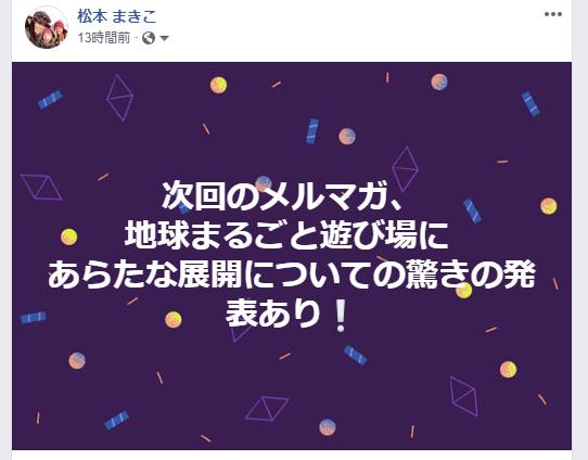 地球まるごと遊び場に 驚きの発表あり! 北海道札幌・倶知安 親勉インストラクター松本まきこ