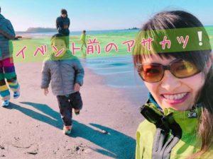 Muroran select 2018 室蘭セレクト イベント出店前の朝活、海を満喫