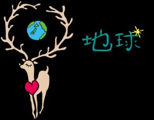 地球まるごと遊び場に ロゴ誕生! 親勉・食べトレインストラクター 松本まきこ 自然と共に生きる(シゼトモ)講座、松家