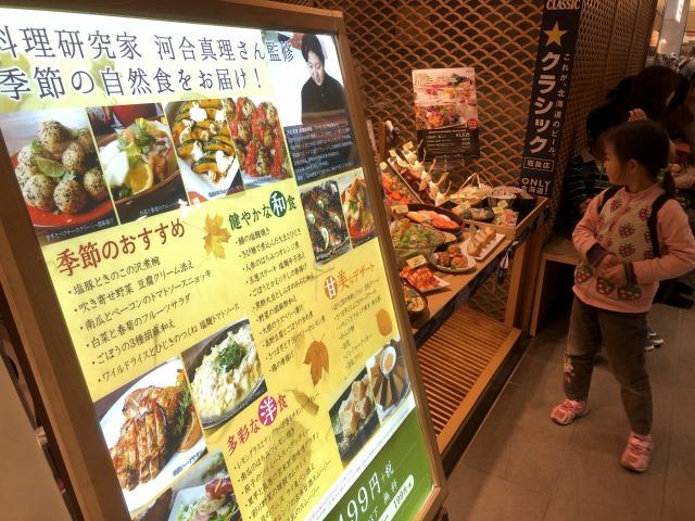 母さん勉強会後のチビ達のお楽しみ、自然食バイキング菜蒔季、札幌ステラプレイス6F
