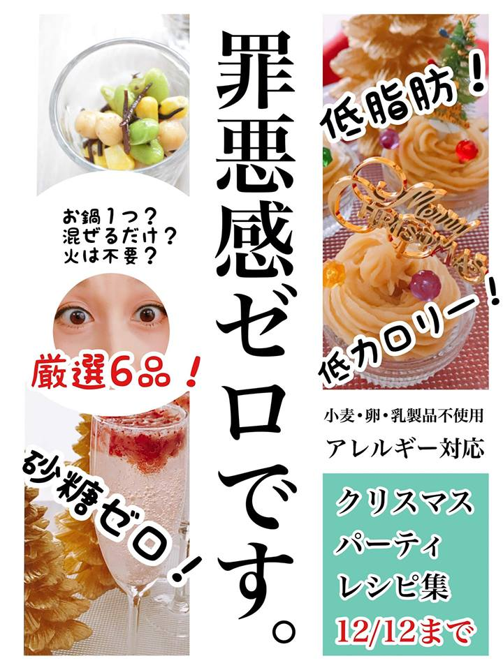 小麦粉・卵・乳製品(三大アレルゲン)不使用!クリスマスパーティーレシピ集プレゼント!ほわり みやなりちあき