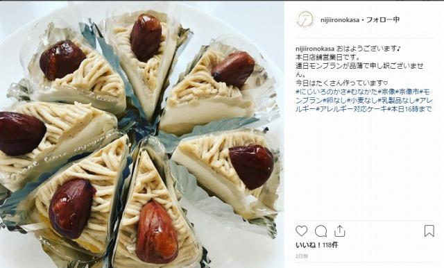 福岡県宗像市にオープンしたにじいろのかさ 小麦粉・卵・乳製品を使わないケーキ屋さん田中香
