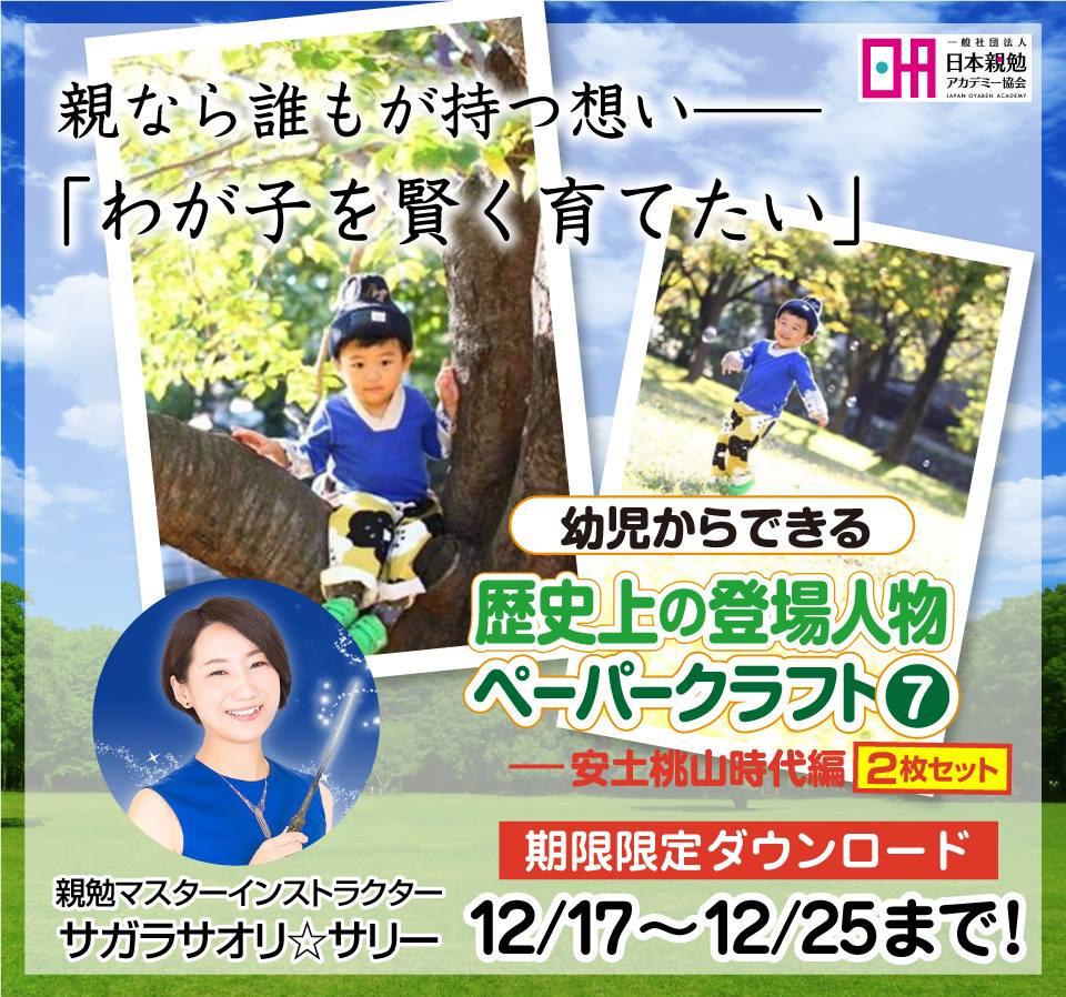 親勉マスターインストラクター サガラサオリ☆サリー、幼児からできる 歴史上の登場人物ペーパークラフトプレゼント