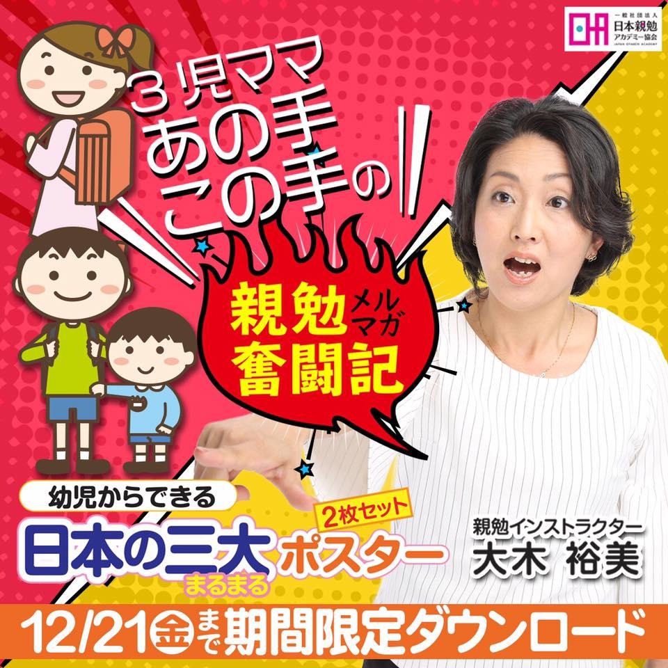 3児ママあの手この手の親勉奮闘記メルマガ、幼児からできる日本の三大ポスター2枚セットプレゼント、東京大木裕美