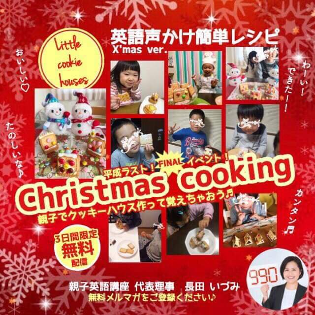 親子英語講座 長田いづみ 英語声かけ簡単レシピクリスマスバージョン プレゼント