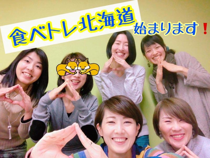 【食べトレ】北海道、始まります!北海道 札幌インストラクター松本まきこ 地球まるごと遊び場に 代表理事ギール里映先生、倶知安 上級講座最終日。
