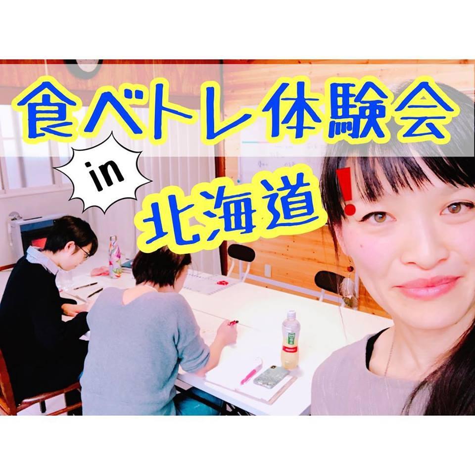 食べトレ体験会 in 北海道札幌市 初開催!食べトレインストラクター松本まきこ