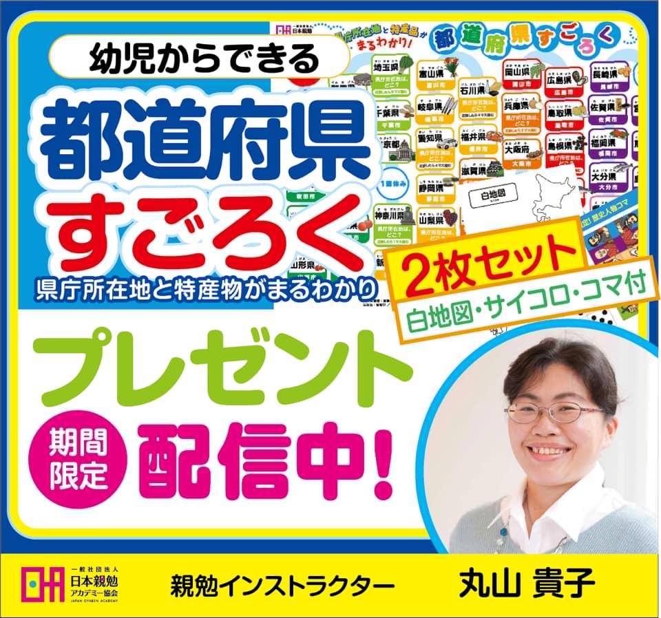大阪親勉インストラクター丸山貴子、幼児からできる 都道府県すごろく2枚セットプレゼント
