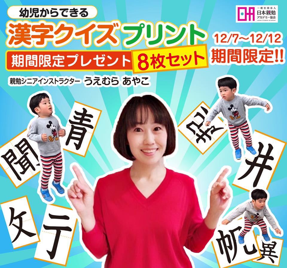 親勉 幼児からできる漢字クイズプリント8枚セットプレゼント、インストラクターうえむらあやこ