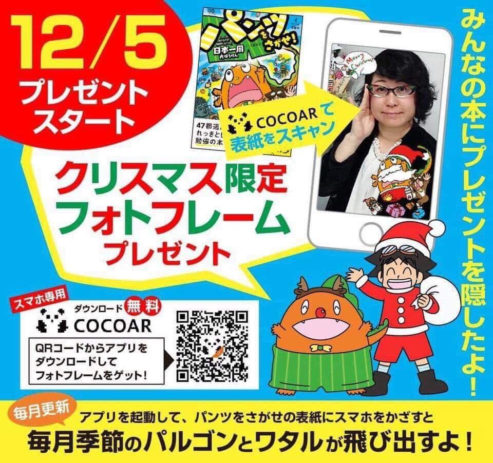 クリスマス限定フォトフレームプレゼント、パルゴンとワタルが飛び出す【親勉】小室尚子先生の児童書