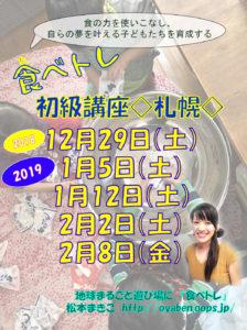 【食べトレ】初級講座2019年1月2月新日程、インストラクター松本まきこ<北海道・札幌・倶知安>地球まるごと遊び場に