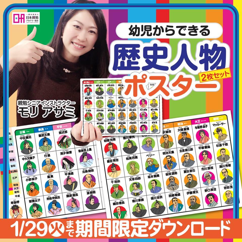 東京、埼玉 親勉シニアインストラクター モリアサミ 幼児からできる 歴史人物ポスタープレゼント 地球まるごと遊び場に