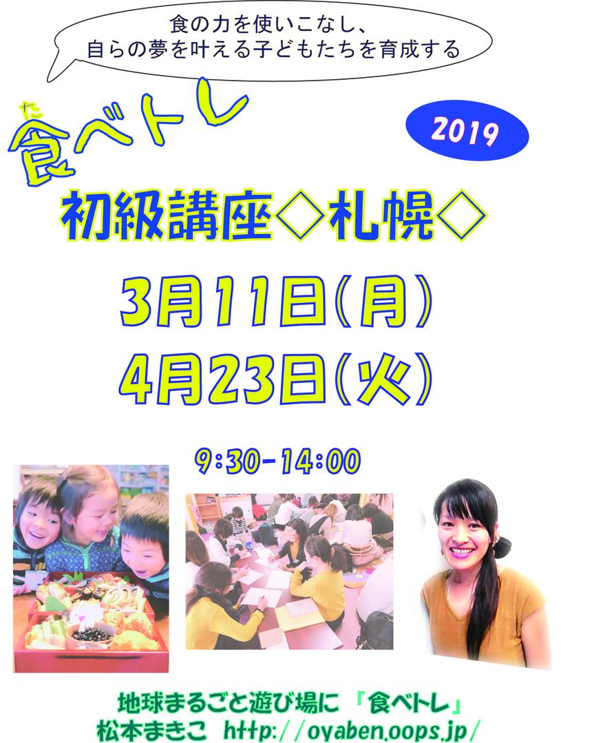 【食べトレ】初級講座2019年3月4月新日程、インストラクター松本まきこ<北海道・倶知安>地球まるごと遊び場に