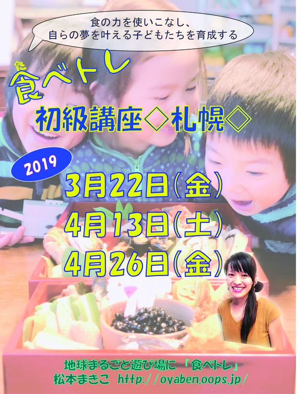【食べトレ】初級講座2019年3月4月新日程、インストラクター松本まきこ<北海道・札幌・倶知安>地球まるごと遊び場に