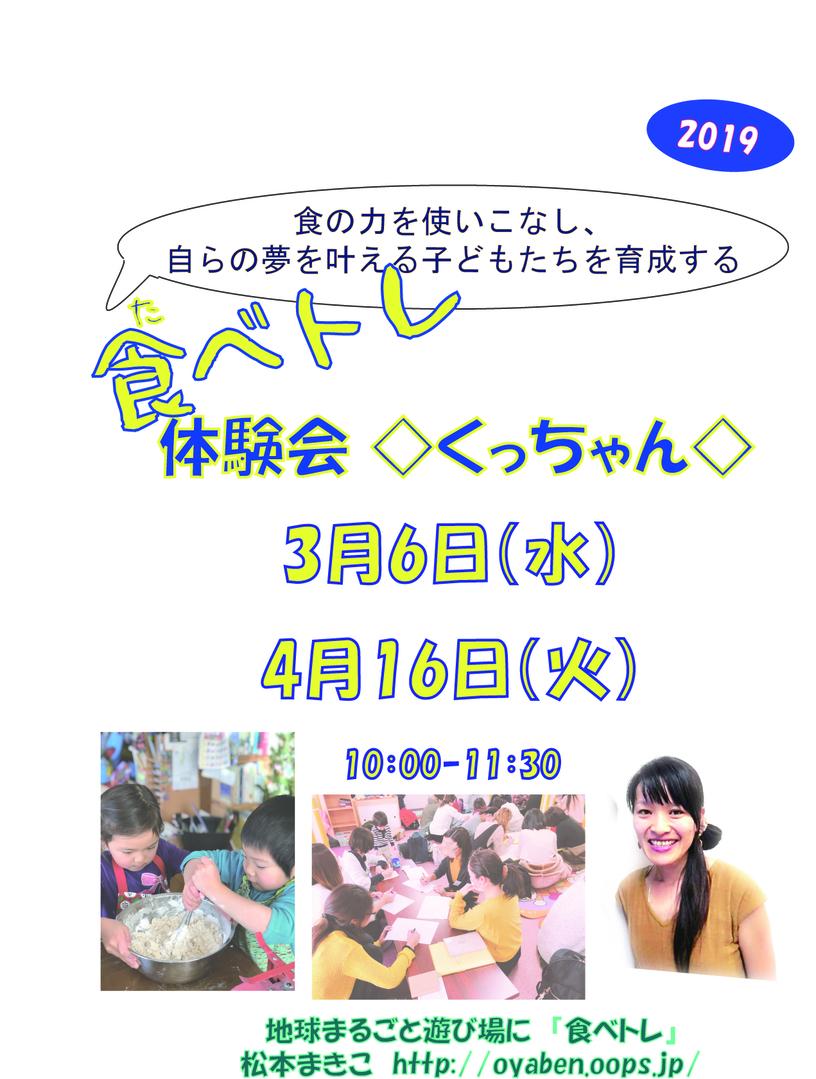 【食べトレ】体験会2019年3月4月新日程、インストラクター松本まきこ<北海道・倶知安>地球まるごと遊び場に