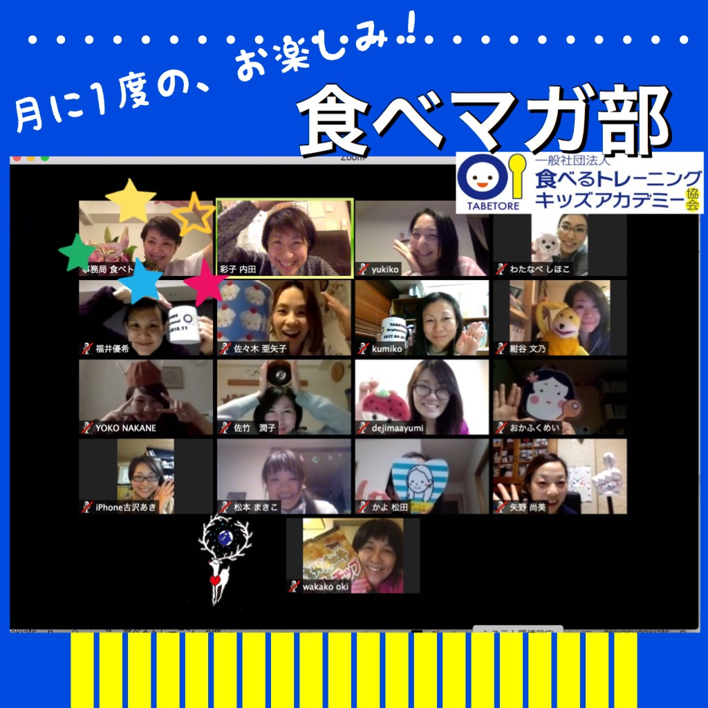 月に一度のお楽しみ『食べマガ部』食べトレインストラクター北海道 札幌 倶知安 松本まきこ ギール里映先生部長