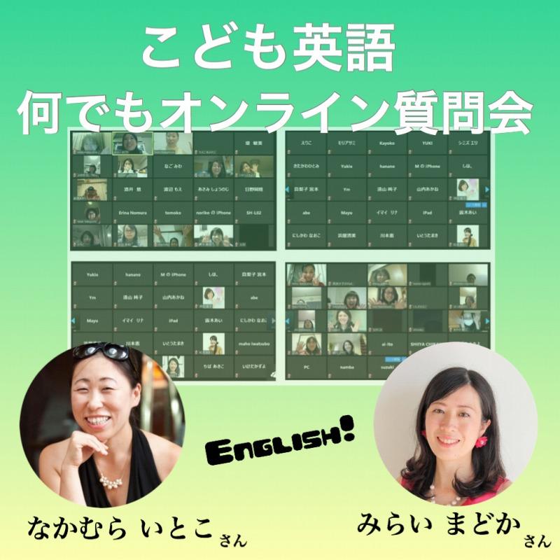 親子英語インストラクター 英検対策 こども英語何でもオンライン質問会 なかむらいとこ みらいまどか