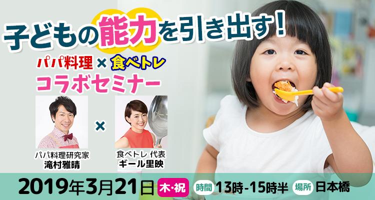 子どもの能力を引き出す パパ料理×食べトレ コラボセミナー 2019年3月21日