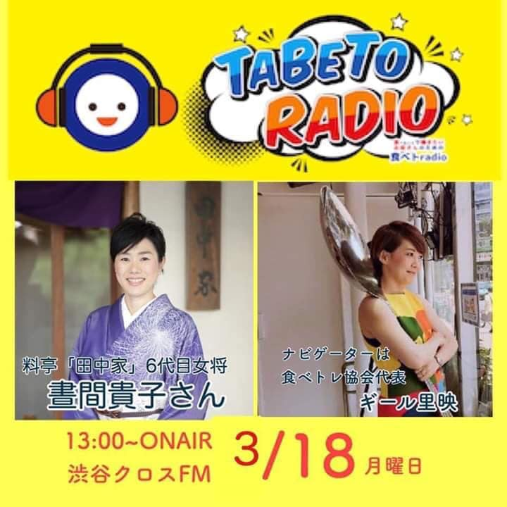食べトRadio 今日のゲストは晝馬貴子さん、坂本龍馬の妻、お龍が働いていた、とされる老舗旅館『田中屋』の6代目女将