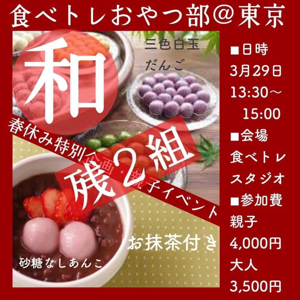 食べトレおやつ部 春休み特別企画・親子イベント 東京 3月29日(金) 和スウィーツ