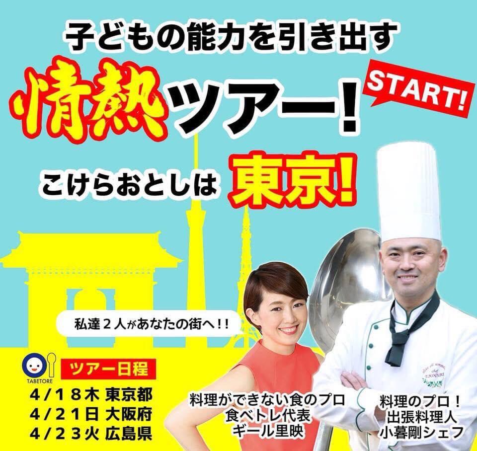 出張料理人 小暮剛シェフがあなたの街へ! 子どもの能力を引き出す情熱ツアー こけら落としは東京。食べトレ