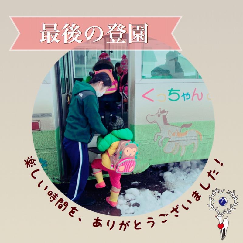 最後の登園日、今日は卒園式。楽しい時間をありがとうございました!地球まるごと遊び場に 北海道くっちゃん